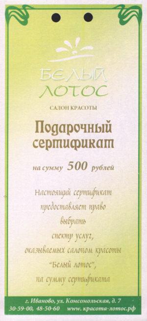 500 руб.